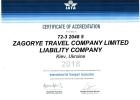 Сертификат аккредитации агента IATA