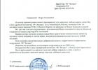 Рекомендация от компании «УкрРыбФлот»