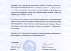 Рекомендация от компании АйЕйчСиСи-Украина («Johnson & Johnson», «JANSSEN-CILAG»)