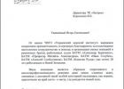 Рекомендация от «Украинского морского института»