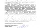 Благодарность от компании «Матрикс Украина» (ООО «Лореаль Украина»)