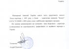 Рекомендация от авиакомпании Международные Авиалинии Украины