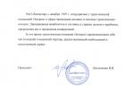Рекомендация от компании Киевстар