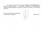 Благодарность от ОАО «Мироновский Хлебородукт», 10.2009