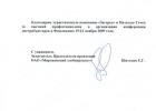 Благодарность от ОАО «Мироновский Хлебородукт», 12.2009
