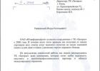Рекомендация от компании «ЮгРефТрансФлот»