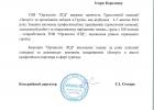 """Рекомендация от компании """"Органосин ЛТД"""""""