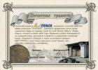 Награда от компании FENIX (Греция)