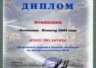 """""""Загорье"""" - компания-новатор 2005 года"""