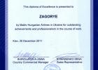 Награда от компании «Malev» — дипломом отличия от «За выдающиеся достижения и профессионализм»
