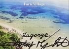 """Благодарность от Forte Village Resort за """"Выдающее партнерство"""""""