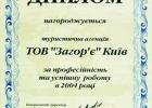 Награда от компании TEZ TOUR (Турция, Египет)