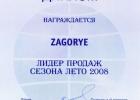 Диплом от компании Evolution Voyages