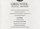 Благодарность от компании Grecotel