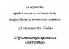 Награда от компании «Международные авиалинии Украины» — «Лояльность года»
